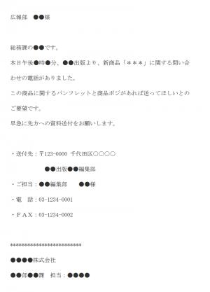 他社からの照会依頼のメールの文例テンプレート
