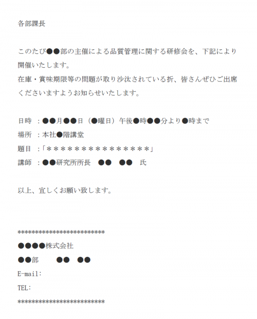 研修会の通知のメール文例テンプレート