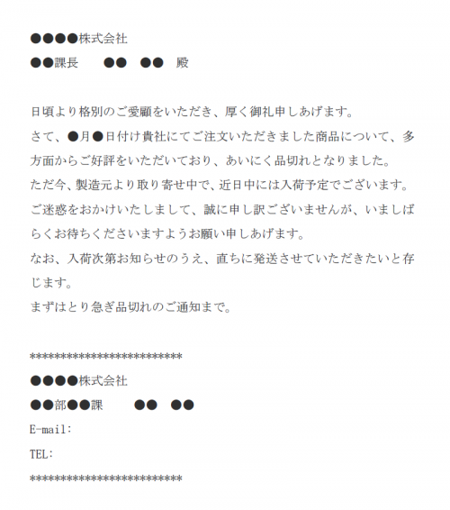 品切れ通知のメール文例テンプレート