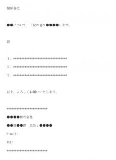 社内向け通知メールの基本様式の文例テンプレート