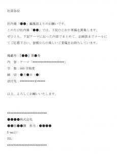 社内報の原稿募集のメール文例テンプレート