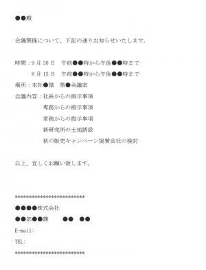 会議開催通知のメール文例テンプレート