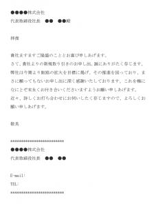 新規お取引の承諾メールの文例テンプレート
