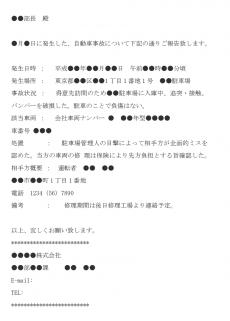 事故報告をする際のメール文例テンプレート03