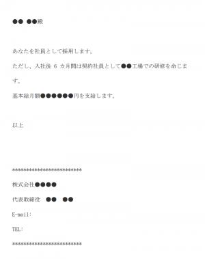 正社員採用辞令のメール文例テンプレート