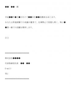 課長昇進辞令のメール文例テンプレート