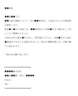 納入価格交渉の報告のメール文例テンプレート