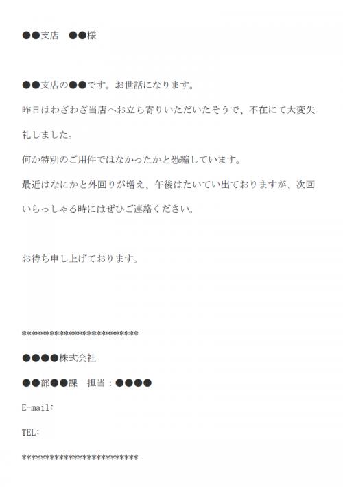 不在のお詫びメール文例テンプレート