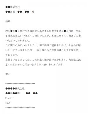 入金催促のメール文例テンプレート