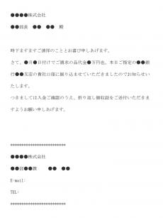 振り込み通知のメール文例テンプレート