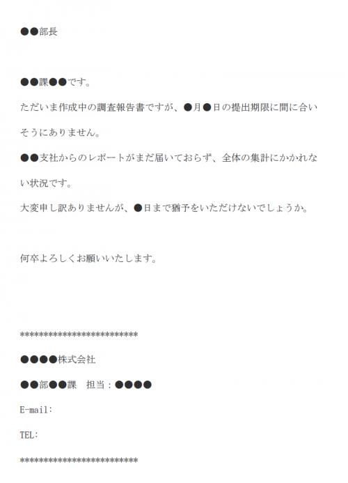 調査報告書の提出期限延長のお願いのメール文例テンプレート