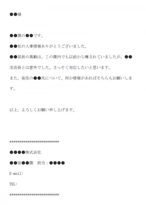 情報提供のお礼のメール文例テンプレート