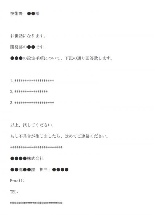 PCの設定についての質問・確認(返信)のメール文例テンプレート