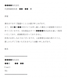 直接取引のお断りメールの文例テンプレート