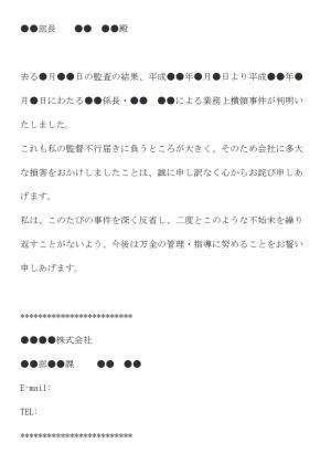 監督不行届きによる始末書のメール文例テンプレート