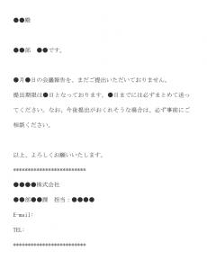 報告書の提出催促のメール文例テンプレート