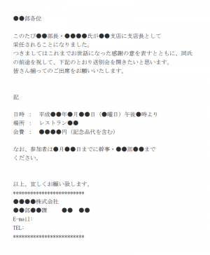 送別会のお知らせのメール文例テンプレート
