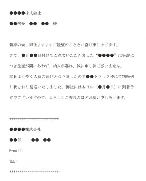 納期延期の通知メールの文例テンプレート