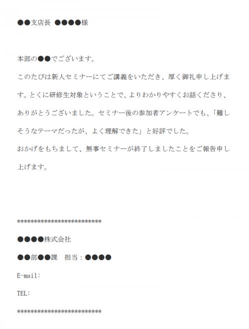 セミナー講義のお礼のメール文例テンプレート