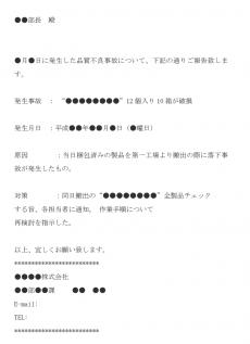 事故報告をする際のメール文例テンプレート02