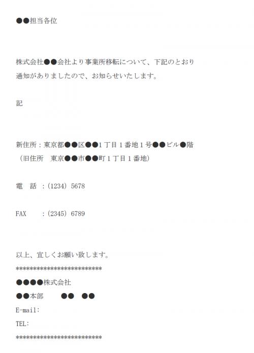 事務所移転のお知らせのメール文例テンプレート