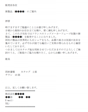 新製品のご案内メールの文例テンプレート