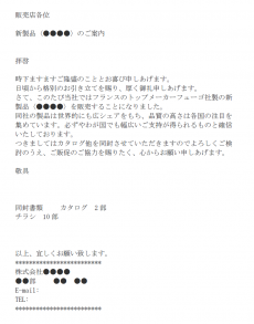 ご案内メールの基本様式の文例テンプレート