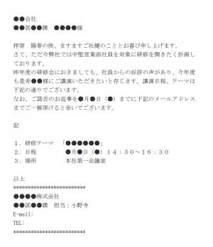講演の依頼メールの文例テンプレート