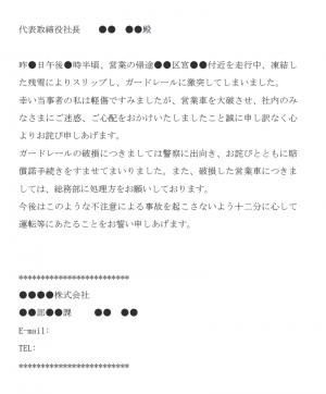 事故を起こした始末書のメール文例テンプレート02