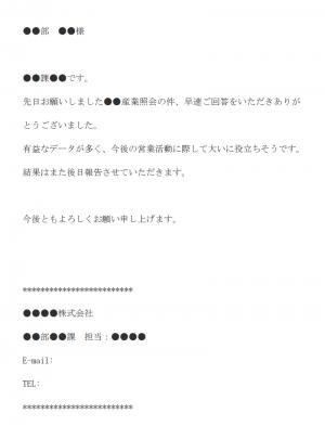 照会回答へのお礼のメール文例テンプレート