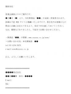 社内向けの新商品発売の通知のメール文例テンプレート