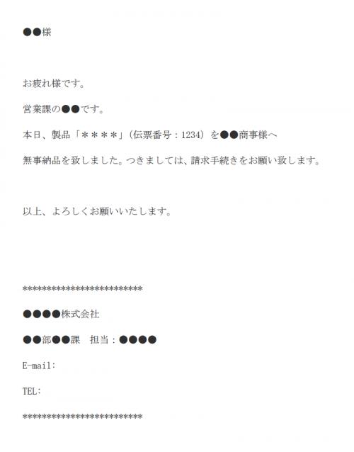 納品完了報告のメール文例テンプレート