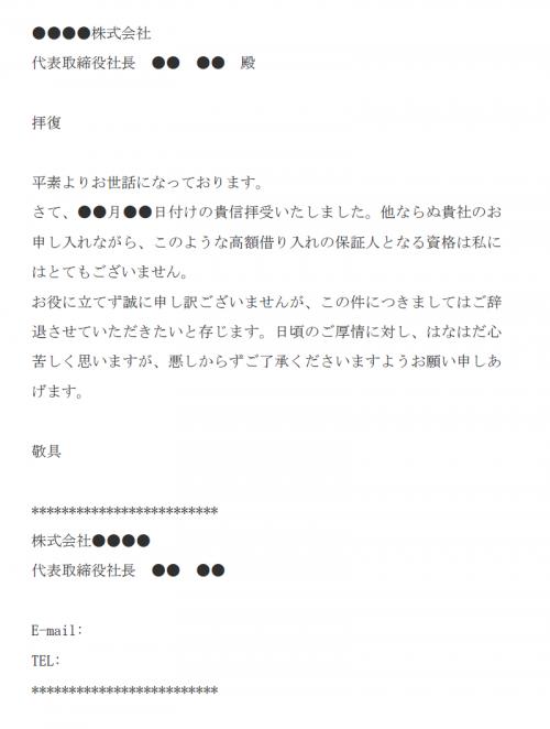 保証人依頼お断りのメール文例テンプレート