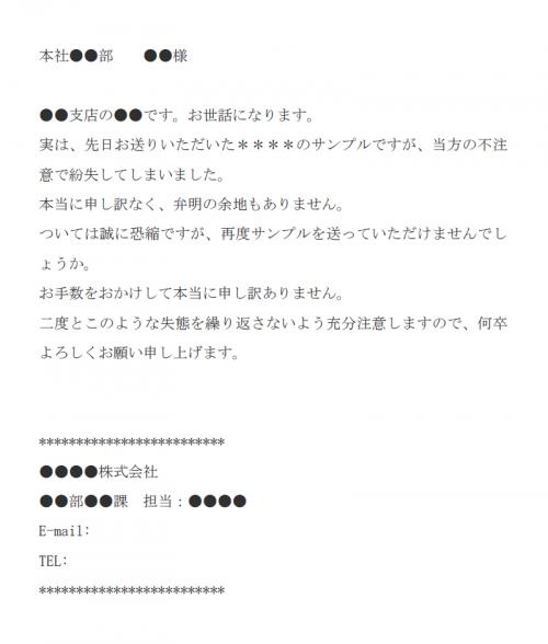 サンプル紛失の謝罪のメール文例テンプレート
