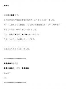 社内報寄稿のお礼のメール文例テンプレート