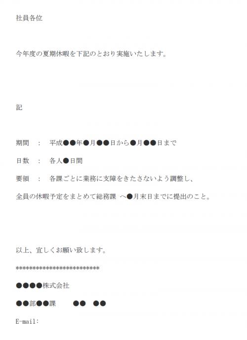 夏季休暇のお知らせのメール文例テンプレート