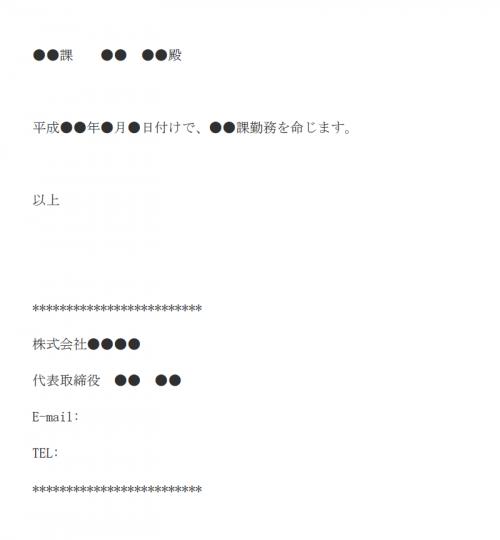 勤務部署変更辞令のメール文例テンプレート