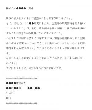 価格変更の通知メールの文例テンプレート