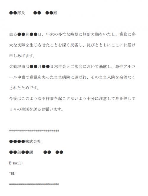 無断欠勤による始末書のメール文例テンプレート