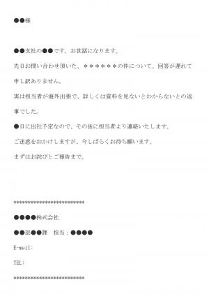 お問い合わせへの回答のメール文例テンプレート