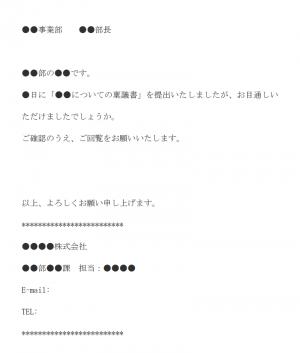 稟議書提出の確認のメール文例テンプレート
