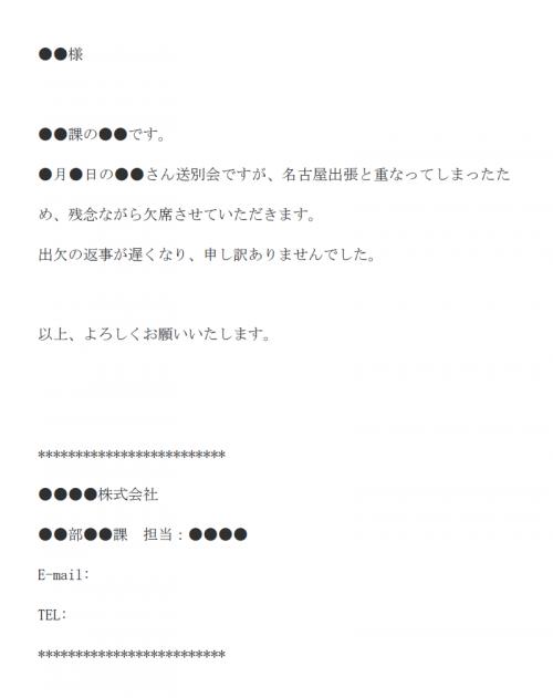 送別会欠席の連絡のメール文例テンプレート