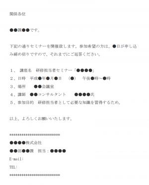 セミナー参加のお知らせメールの文例テンプレート