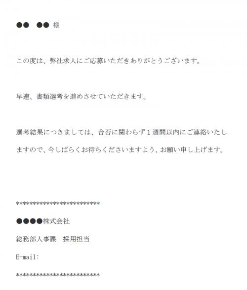 書類選考の通知のメールの文例テンプレート