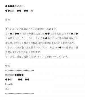 不具合による値引き交渉依頼のメール文例テンプレート