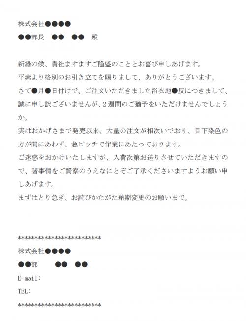 納期延期のお願いのメールの文例テンプレート