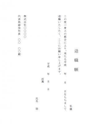 退職願・縦書きのテンプレート