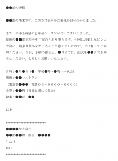 忘年会のお知らせメールの文例テンプレート