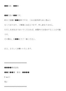 資料提供のお断りのメール文例テンプレート
