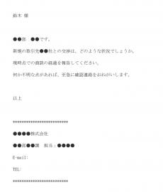 交渉の進捗の伺いのメール文例テンプレート